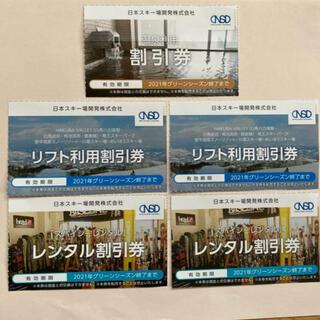 日本駐車場開発☆リフト利用割引券2枚レンタル割引券2枚温泉利用割引券1枚(その他)