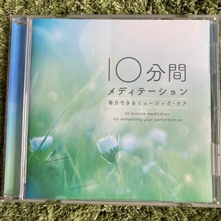 10分間メディテーション~毎日できるミュージック・ケア(ヒーリング/ニューエイジ)