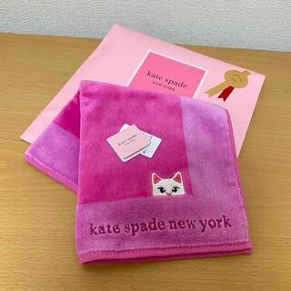 ケイトスペードニューヨーク(kate spade new york)のkate spade new york タオルハンカチ(ハンカチ)