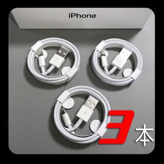 アイフォーン(iPhone)のiPhone 充電器 充電ケーブル 3本コード lightning cable(その他)