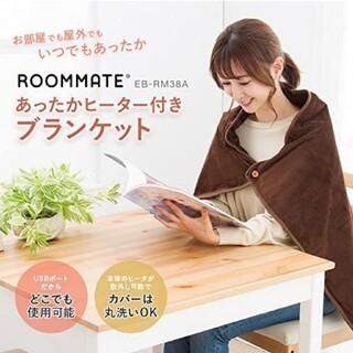 【美品未使用】あったかヒーター付きブランケット  大きめ(電気毛布)