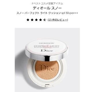 クリスチャンディオール(Christian Dior)のディオール スノー パーフェクト ライト クッション 010(化粧下地)