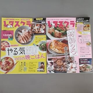 カドカワショテン(角川書店)のレタスクラブ 2冊セット(料理/グルメ)