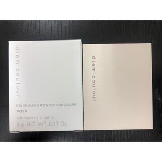 ポーラ(POLA)のディエムクルール カラーブレンドパウダーコンシーラー 新品(コンシーラー)