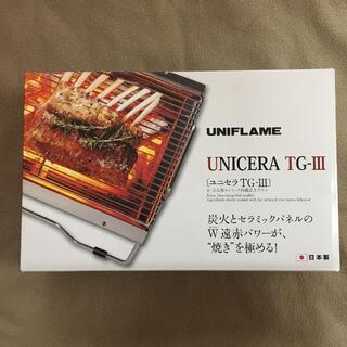 ユニフレーム(UNIFLAME)のユニフレーム バーベキュー/焚き火 ユニセラ TG-III  炭火(ストーブ/コンロ)