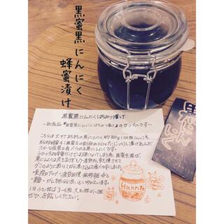 熟成黒にんにく 黒蜜黒にんにく蜂蜜漬け 80g×3 黒ニンニク(野菜)