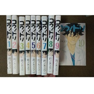 コウダンシャ(講談社)のコウノトリ 1巻〜10巻(青年漫画)
