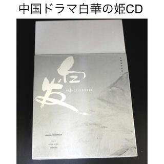 中国ドラマ『白華の姫 ~失われた記憶と3つの愛~』中国限定OST/CDアルバム!(テレビドラマサントラ)