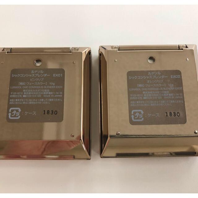 LUNASOL(ルナソル)のLUNASOL ルナソル シックコンシャスブレンダー 2色セット チーク コスメ/美容のベースメイク/化粧品(チーク)の商品写真