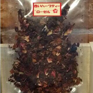 """美しいワインレッドの """"ローゼル""""   30      お徳用 (茶)"""