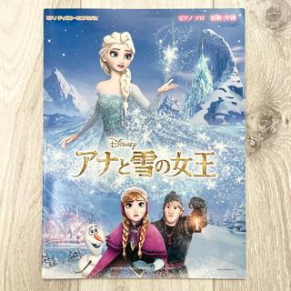 ヤマハ(ヤマハ)の楽譜 アナと雪の女王 ピアノ ソロ 初級/中級(楽譜)