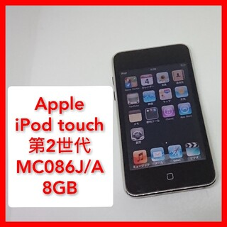 iPod touch - Apple iPod touch A1288 第2世代 8GB MC086J/A