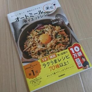 ガッケン(学研)のオートミール米化ダイエットレシピ おいしく食べて、健康的にやせる!新品(その他)