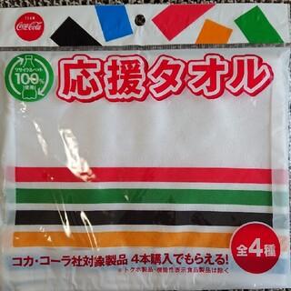 コカコーラ(コカ・コーラ)の†雅月†日用品 生活雑貨 タオル†(タオル/バス用品)