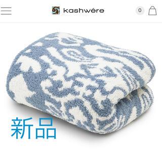 カシウエア(kashwere)の新品 カシウエア kashwere 35200円 ダマスク ブランケット(毛布)