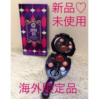 アナスイ(ANNA SUI)の新品未使用♡海外限定商品 限定色 ANNA SUI リップカラーコレクション(リップグロス)