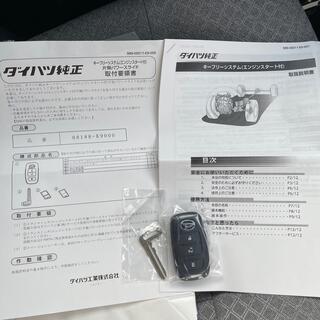 ダイハツ - タント キーフリーシステム(エンジンスタート付)