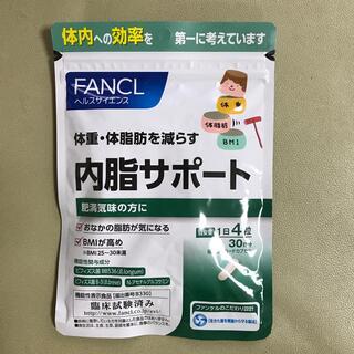 ファンケル(FANCL)のFANCL  内脂サポート30日分(ダイエット食品)