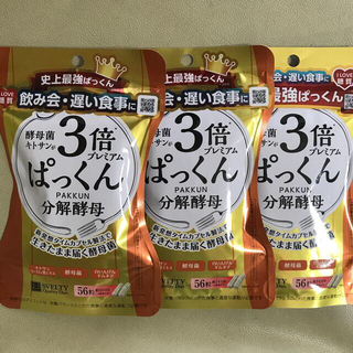 ぱっくん分解酵母3倍プレミアム 56粒×3袋(その他)