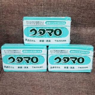 トウホウ(東邦)のウタマロ 石鹸 133㌘ 三個(洗剤/柔軟剤)