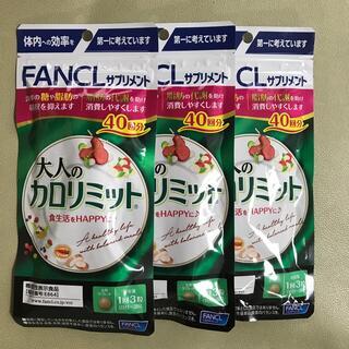 ファンケル(FANCL)のFANCL   大人カロリミット 40回分(3袋)(ダイエット食品)
