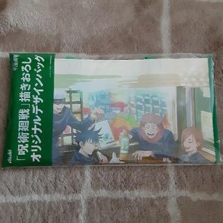 アサヒ(アサヒ)の「呪術廻戦」 描きおろし オリジナル デザイン バッグ(キャラクターグッズ)