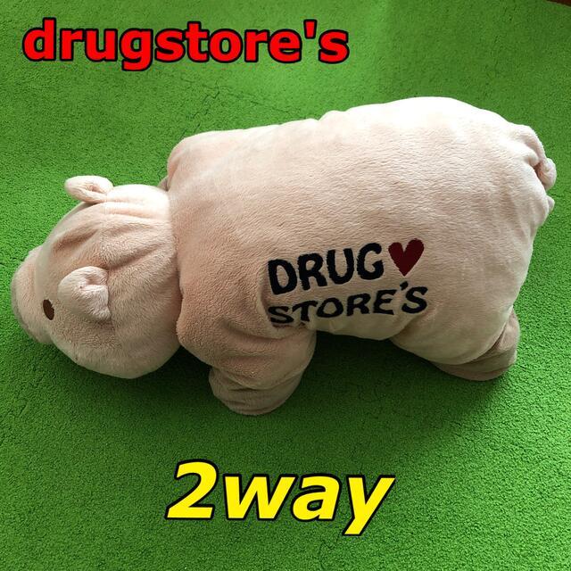 drug store's(ドラッグストアーズ)のドラッグストアーズ   ブタさん 2way クッション エンタメ/ホビーのコレクション(ノベルティグッズ)の商品写真
