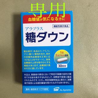 アラ(ALA)の【専用です】アラプラス 糖ダウン(30日分)(その他)