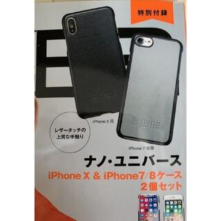 ナノユニバース(nano・universe)の【nano・universe】ナノユニバース  iphonex用ケース(iPhoneケース)