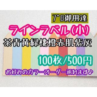 ◎ 100枚 ◎ 10色 ( 小 ) ラインラベル 園芸ラベル カラーラベル(プランター)