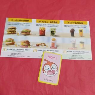 アンパンマン(アンパンマン)のドキンちゃんのカード+マクドナルド 株主優待 1シート(カード)