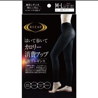 グンゼ(GUNZE)のライザップカロリー消費アップレギンス 10分丈(ブラック・サイズ:M~L)(エクササイズ用品)