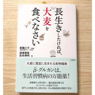 タカラジマシャ(宝島社)の長生きしたければ、大麦を食べなさい 本(住まい/暮らし/子育て)