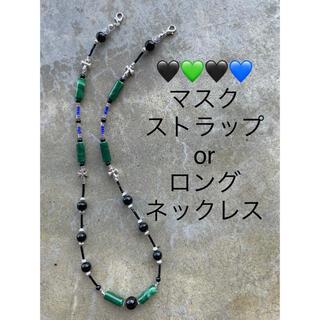 トーガ(TOGA)のNo.462 十字架 ブラック&グリーン マスクストラップ ロングネックレス(ネックレス)