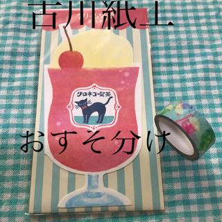 古川紙工 クリームソーダミニレター & クリームソーダ マスキングテープ(印刷物)