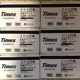 タイムズチケット300円6枚(その他)