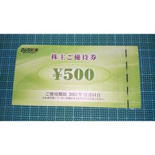 モスバーガー(モスバーガー)の500円分 ダスキン 株主優待 w(ミスタードーナツ モスバーガー)(フード/ドリンク券)