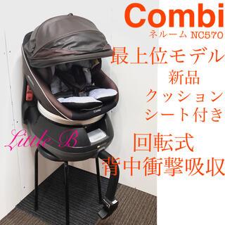 combi - コンビ 最上位モデル 新品クッション付 ネルーム 回転式チャイルドシート 茶色