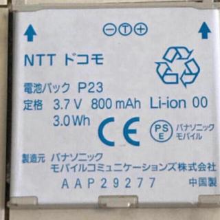 NTTdocomo - ドコモ電池パックP23 中古 10個