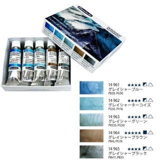 シュミンケ ホラダム⭐グレイシャー⭐氷河⭐グラニュレーティングカラー⭐透明水彩