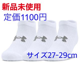 アンダーアーマー(UNDER ARMOUR)のUNDER ARMOUR 靴下 3足 サイズ:LG 27-29cm(ソックス)