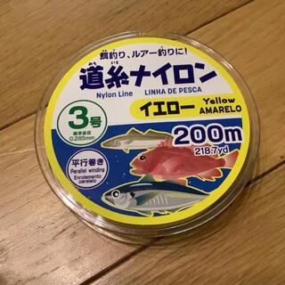 ナイロンライン3号 ナイロン100% 3号 200m  道糸 餌釣り ルアーに(釣り糸/ライン)