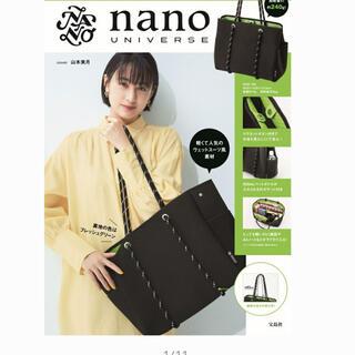 ナノユニバース(nano・universe)のnano・universe 超軽量! BIG BAG  宝島社(トートバッグ)
