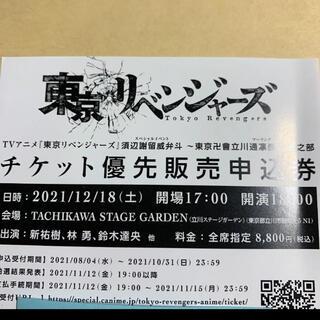 東リべ 東京リベンジャーズ DVD チケット優先販売申込券(声優/アニメ)