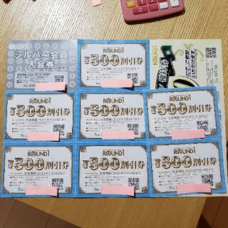 ラウンドワンROUND1株主優待券3500円分(ボウリング場)