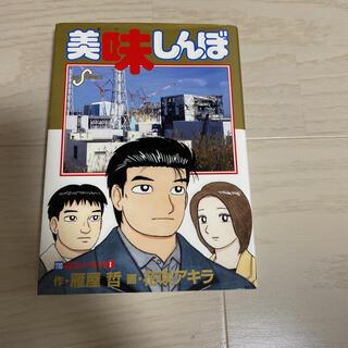 小学館 - 美味しんぼ 110巻