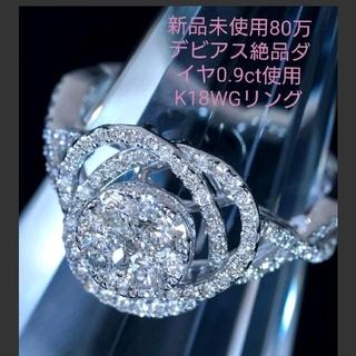 デビアス(DE BEERS)の限界値下げ♪新品80万デビアス絶品ダイヤ0.9ct使用★K18WGデザインリング(リング(指輪))