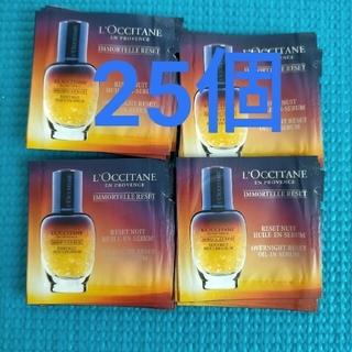 L'OCCITANE - ロクシタン 美容液 イモーテル オーバーナイトリセットセラム サンプル 25個