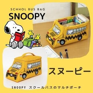 スヌーピー(SNOOPY)のSNOOPY スヌーピースクールバスマルチポーチ(キャラクターグッズ)