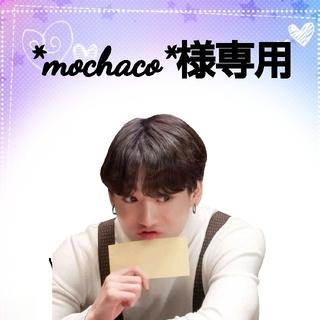 ボウダンショウネンダン(防弾少年団(BTS))の*mochaco*様専用ページ(K-POP/アジア)